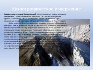 Катастрофическое извержение Извержение вулкана Безымянный, расположенного южн
