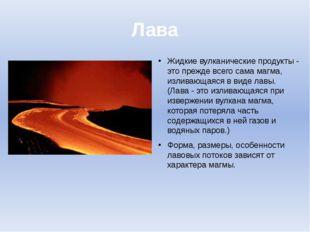 Лава Жидкие вулканические продукты - это прежде всего сама магма, изливающаяс
