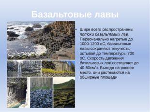 Базальтовые лавы Шире всего распространены потоки базальтовых лав. Первоначал