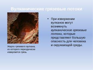 Вулканические грязевые потоки При извержении вулканов могут возникнуть вулкан