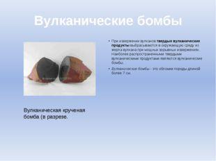 Вулканические бомбы При извержении вулканов твердые вулканические продукты вы