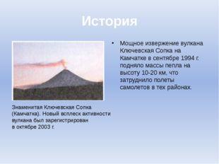 История Мощное извержение вулкана Ключевская Сопка на Камчатке в сентябре 199