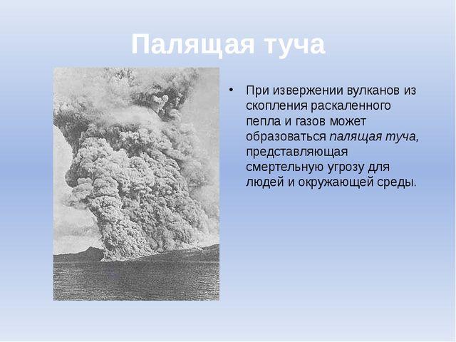 Палящая туча При извержении вулканов из скопления раскаленного пепла и газов...