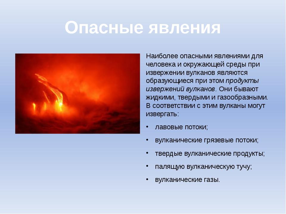 Опасные явления Наиболее опасными явлениями для человека и окружающей среды п...