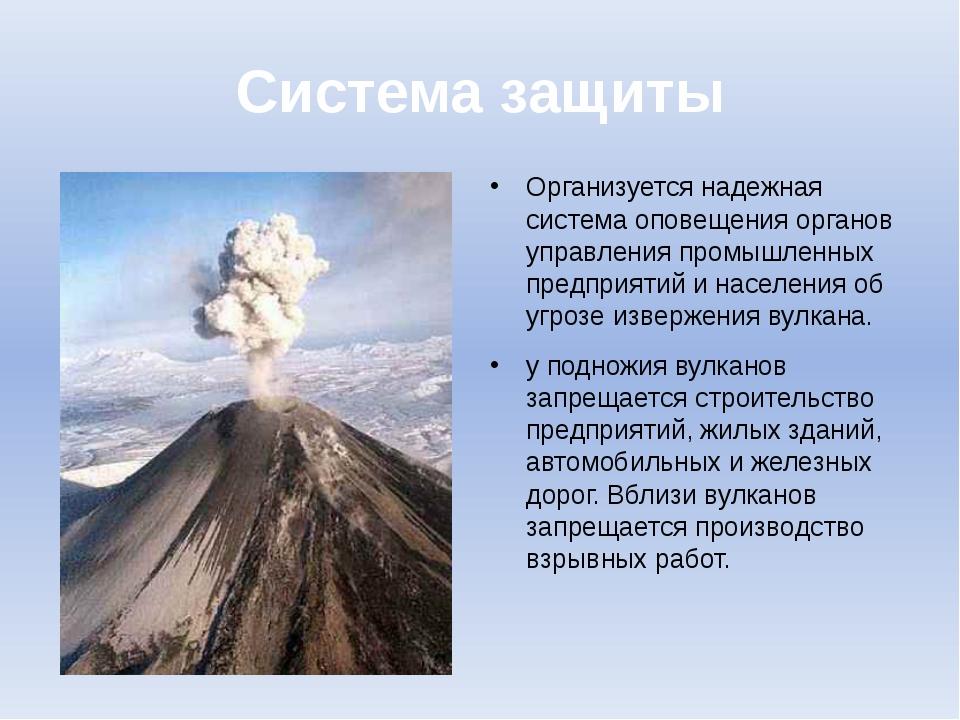 Система защиты Организуется надежная система оповещения органов управления пр...
