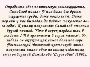 """Определяя свое поэтическое самоощущение, Самойлов писал: """"У нас было все врем"""