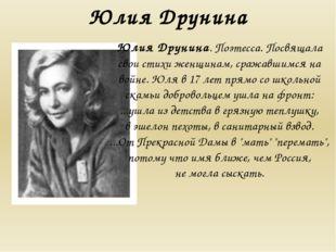 Юлия Друнина Юлия Друнина. Поэтесса. Посвящала свои стихи женщинам, сражавшим