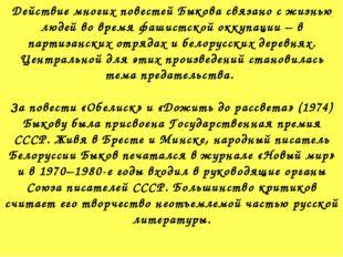 Действие многих повестей Быкова связано с жизнью людей во время фашистской ок