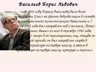 Васильев Борис Львович В 1941 году Борису Васильеву было всего семнадцать. Уш