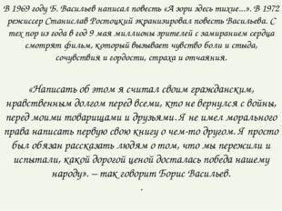 В 1969 году Б. Васильев написал повесть «А зори здесь тихие...». В 1972 режис