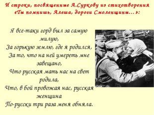 И строки, посвященные А.Суркову из стихотворения «Ты помнишь, Алеша, дороги С