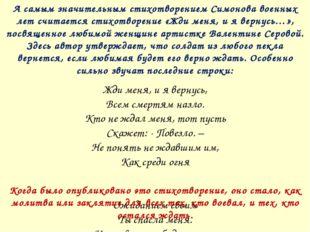 А самым значительным стихотворением Симонова военных лет считается стихотворе