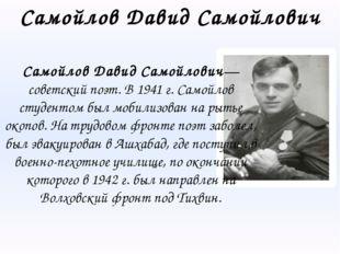 Самойлов Давид Самойлович Самойлов Давид Самойлович— советский поэт. В 1941 г