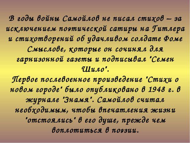 В годы войны Самойлов не писал стихов – за исключением поэтической сатиры на...