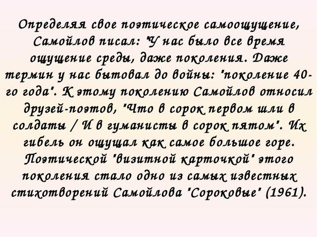 """Определяя свое поэтическое самоощущение, Самойлов писал: """"У нас было все врем..."""