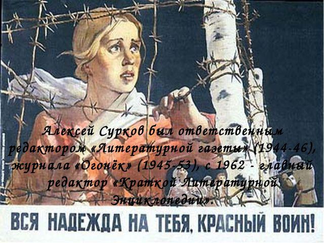 Алексей Сурков был ответственным редактором «Литературной газеты» (1944-46),...