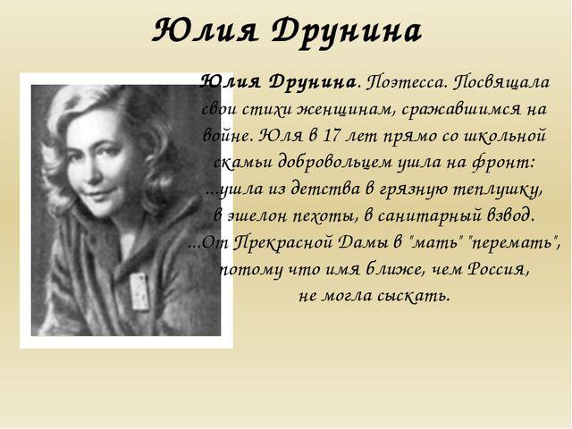 Юлия Друнина Юлия Друнина. Поэтесса. Посвящала свои стихи женщинам, сражавшим...