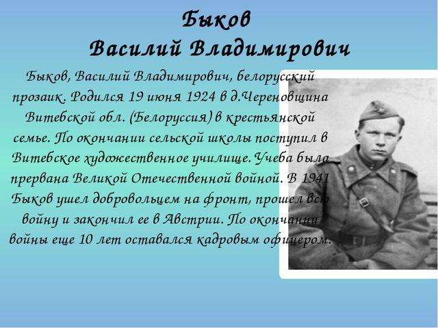 Быков Василий Владимирович Быков, Василий Владимирович, белорусский прозаик....