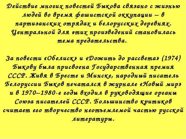 Действие многих повестей Быкова связано с жизнью людей во время фашистской ок...