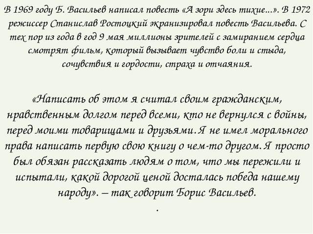 В 1969 году Б. Васильев написал повесть «А зори здесь тихие...». В 1972 режис...