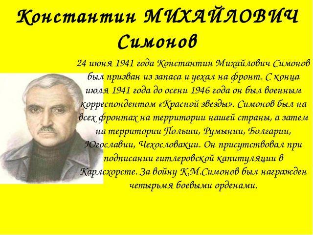 24 июня 1941 года Константин Михайлович Симонов был призван из запаса и уехал...