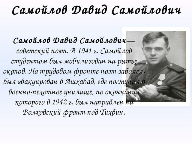 Самойлов Давид Самойлович Самойлов Давид Самойлович— советский поэт. В 1941 г...