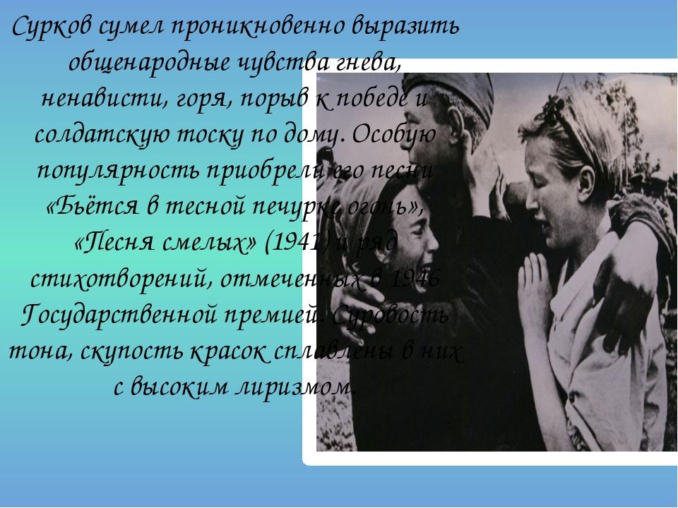 Сурков сумел проникновенно выразить общенародные чувства гнева, ненависти, го...