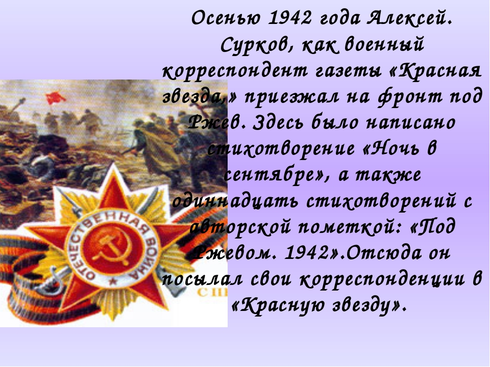 Осенью 1942 года Алексей. Сурков, как военный корреспондент газеты «Красная з...
