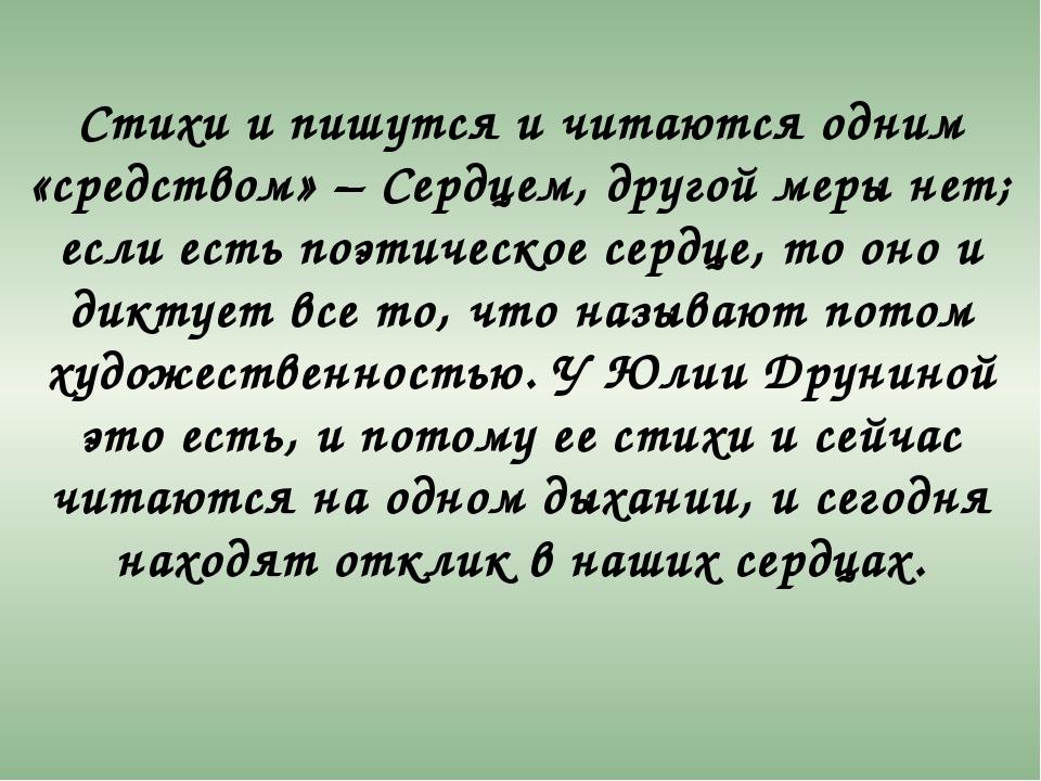 Стихи и пишутся и читаются одним «средством» – Сердцем, другой меры нет; если...