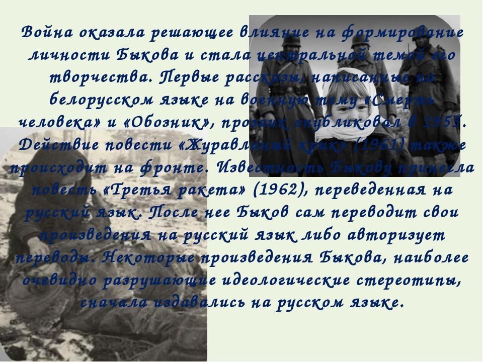 Война оказала решающее влияние на формирование личности Быкова и стала центра...
