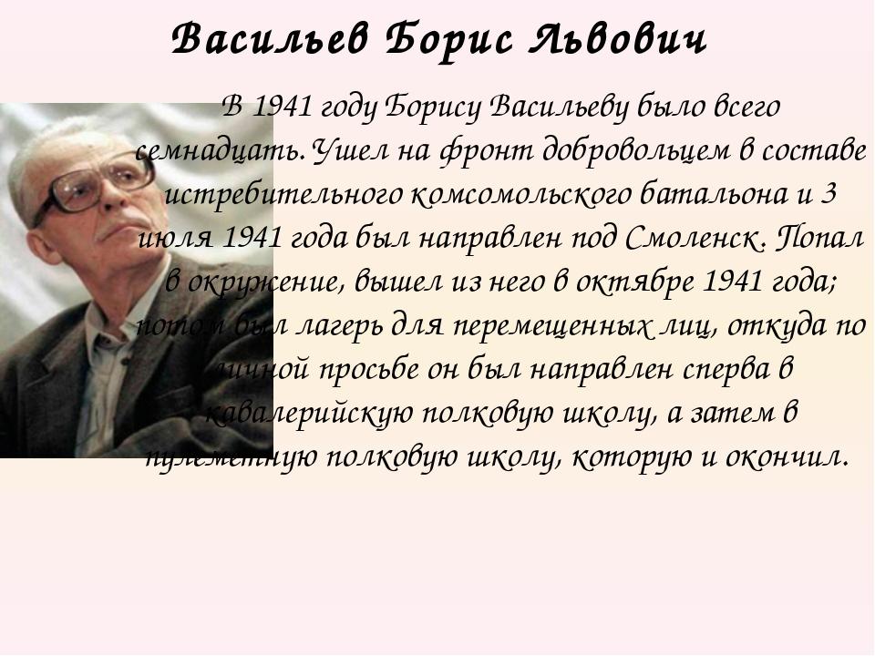 Васильев Борис Львович В 1941 году Борису Васильеву было всего семнадцать. Уш...