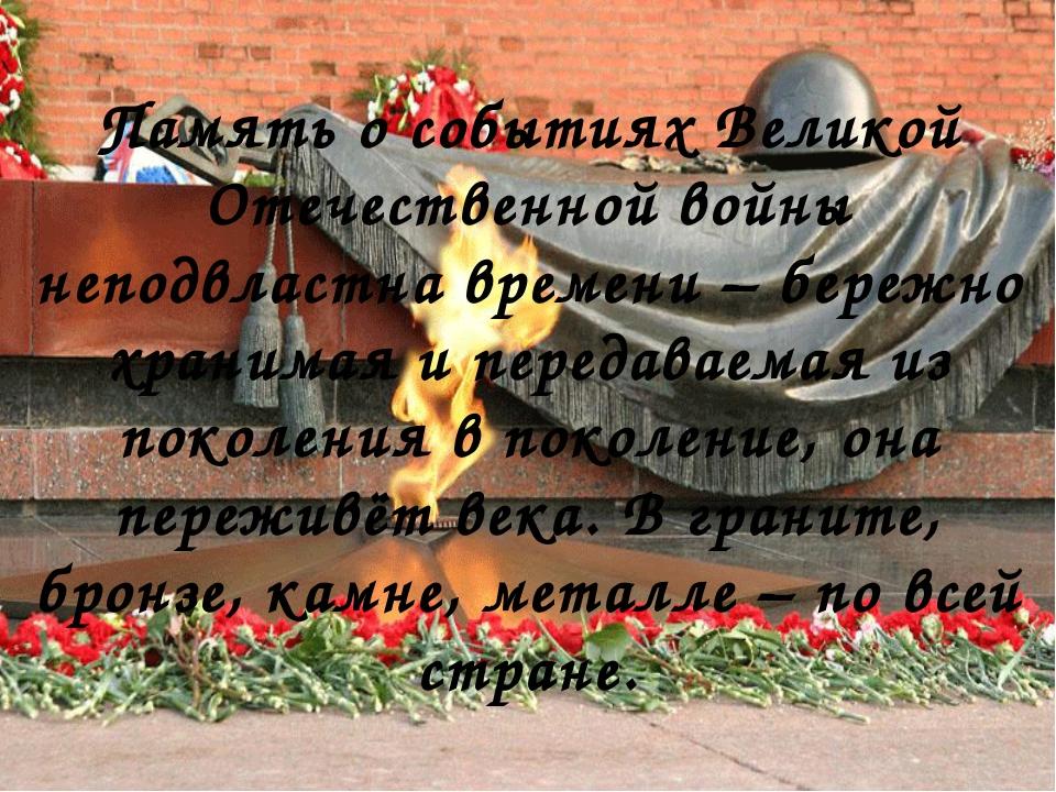 Память о событиях Великой Отечественной войны неподвластна времени – бережно...