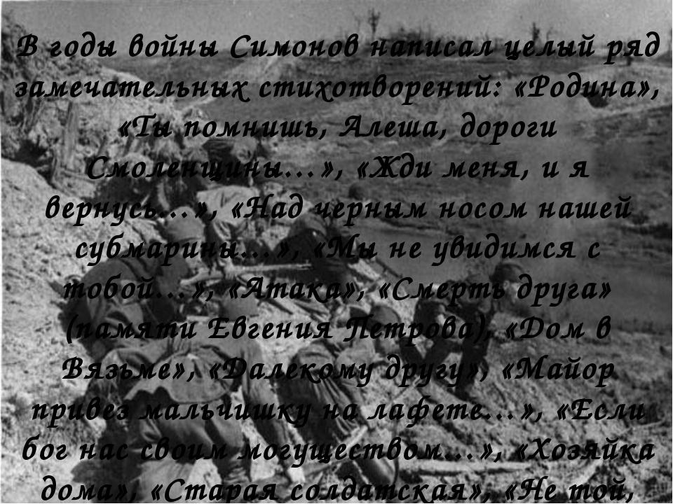 В годы войны Симонов написал целый ряд замечательных стихотворений: «Родина»,...