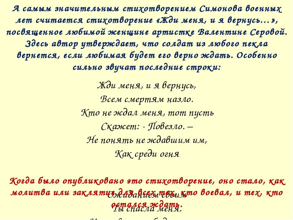 А самым значительным стихотворением Симонова военных лет считается стихотворе...