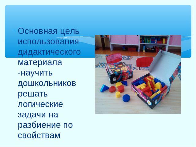 Основная цель использования дидактического материала -научить дошкольников ре...