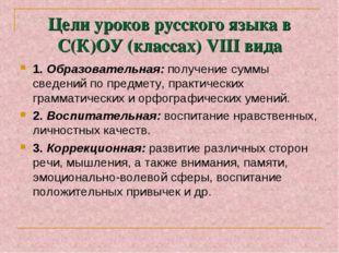 Цели уроков русского языка в С(К)ОУ (классах) VIII вида 1. Образовательная: п