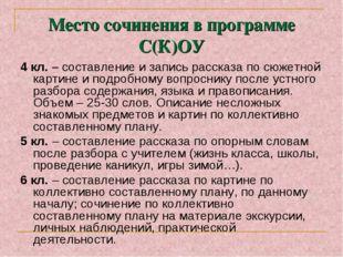 Место сочинения в программе С(К)ОУ 4 кл. – составление и запись рассказа по с