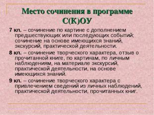 Место сочинения в программе С(К)ОУ 7 кл. – сочинение по картине с дополнением