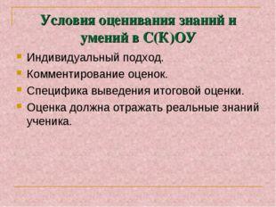 Условия оценивания знаний и умений в С(К)ОУ Индивидуальный подход. Комментиро