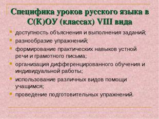 Специфика уроков русского языка в С(К)ОУ (классах) VIII вида доступность объя