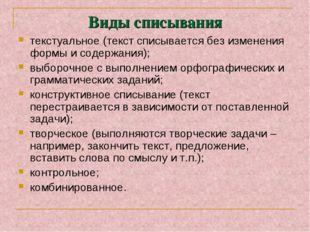 Виды списывания текстуальное (текст списывается без изменения формы и содержа