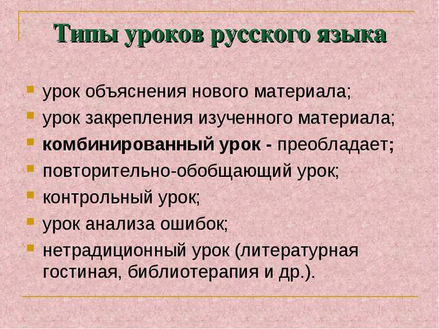 Типы уроков русского языка урок объяснения нового материала; урок закрепления...