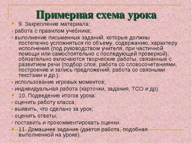 Примерная схема урока 9. Закрепление материала: - работа с правилом учебника;...