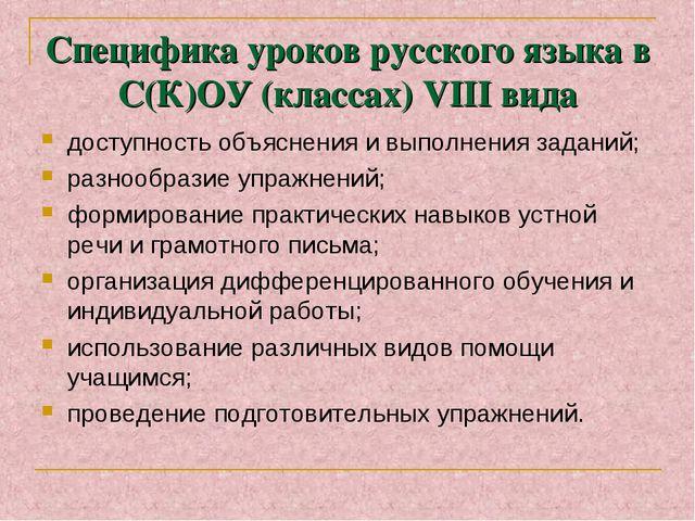 Специфика уроков русского языка в С(К)ОУ (классах) VIII вида доступность объя...
