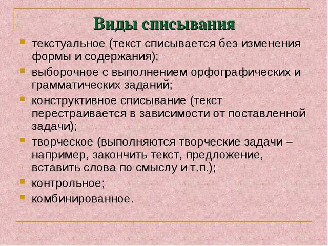 Виды списывания текстуальное (текст списывается без изменения формы и содержа...