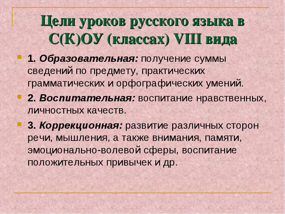 Цели уроков русского языка в С(К)ОУ (классах) VIII вида 1. Образовательная: п...