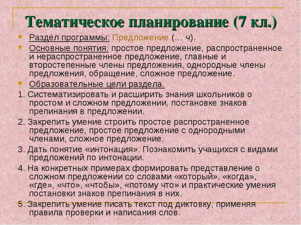 Тематическое планирование (7 кл.) Раздел программы: Предложение (… ч). Основн...