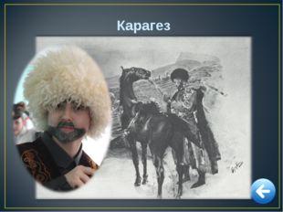 Карагез