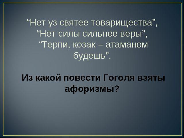 """""""Нет уз святее товарищества"""", """"Нет силы сильнее веры"""", """"Терпи, козак – атаман..."""
