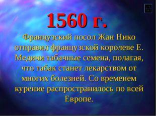 1560 г. Французский посол Жан Нико отправил французской королеве Е. Медичи та